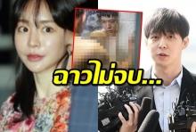 ฉาวไม่จบ ยูชอนแฉแหลก ฮวังฮานา แอบถ่ายรูปเปลือยหลังมีเซ็กส์ไว้ใช้ขู่เขา