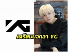 จองเเจวอนตัดสินใจออกจาก YG เดินหน้าทำผลงานเพลงใหม่ด้วยตัวเอง