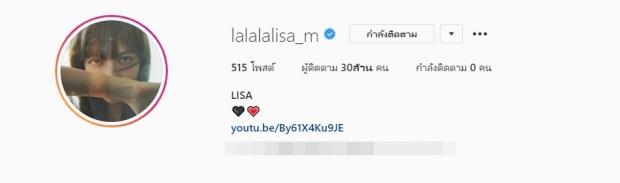 """""""ลิซ่า"""" ยอดติดตามพุ่ง 30 ล้าน เป็นที่รักทั่วโลก!"""