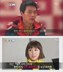 """""""ฮยอนบิน""""รับ ส่งข้อความหา """"ฮาจีวอน"""" หลังออกจากกรม"""