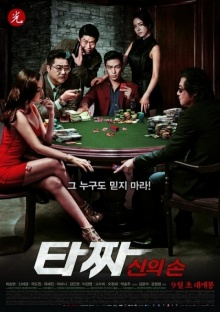 Tazza 2 ขึ้นอันดับ 1 Box Office เกาหลีในวันเปิดตัว