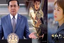 โดนใจจังๆ 'บิ๊กตู่' แนะ ไทยสร้างละครรักชาติเหมือนซีรี่ส์เกาหลีสุดฮิต!จะออกทุนให้!!