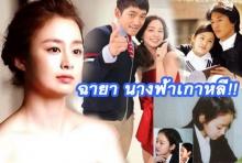 รู้หรือไม่!! ทำไม คิม แตฮี ว่าที่ภรรยา เรน ได้ฉายา นางฟ้าเกาหลี!!