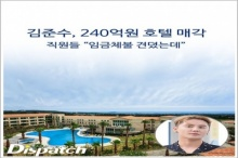 คิมจุนซู ขายโรงแรม Toscana ทิ้ง ด้านพนักงานร้อง โดนค้างชำระค่าจ้างบ่อย