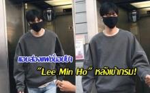 แอบส่องแฟชั่นอปป้า Lee Min Ho หลังเข้ากรม!