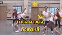 """โอ้โห!! ลิซ่า วงแบล็กพิงก์ สอนท่า """"ดึงดาว"""" ของไทยดังไปถึงเกาหลี!! (คลิป)"""