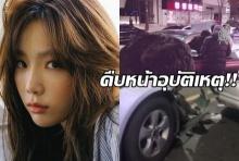 คืบหน้าอุบัติเหตุแทยอนขับรถชน พยานโผล่ยันไม่ได้รับอภิสิทธิ์!!