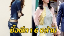 นักแสดงสาวคนดัง ซื้อตึกมูลค่ากว่า 160 ล้านบาทในกรุงโซล!