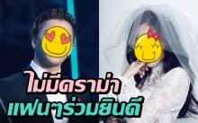 เผยสาเหตุ!! คู่รักไอดอลเกาหลีที่ได้รับการยอมรับจากแฟนคลับ