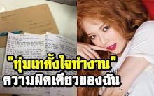 เปิดจดหมาย ฮยอนอา เขียนถึงท่านประธาน ก่อนคิวบ์ประกาศยุติสัญญา!!