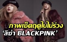 เปิดภาพเซ็ต ลิซ่า BLACKPINK ในคอลเลคชันฤดูใบไม้ร่วง ของดีไซนเนอร์ดังจากอเมริกา