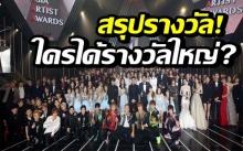 สรุปรางวัลจากงาน Asia Artist Awards 2018