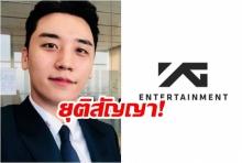 YG ประกาศ ยกเลิกสัญญา ซึงรี BIGBANG เป็นที่สิ้นสุด