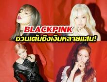 BLACKPINK ชวนเต้น Cover เพลง Kill This Love ชิงรางวัลหลายแสน!