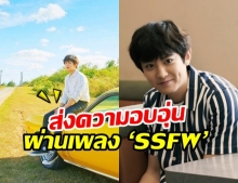 CHANYEOL 'EXO ส่งความอบอุ่นผ่าน MV โซโล่เพลงแรก 'SSFW' เอาใจแฟนคลับ