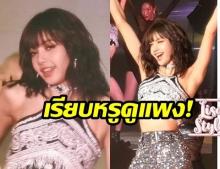 """เปิดราคาชุดวันแรก! ของ """"ลิซ่า Blackpink"""" ในโชว์ """"Swalla Dance""""  ในคอนเสิร์ต """"Blackpink 2019"""""""