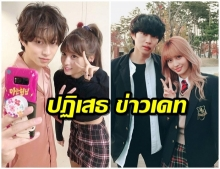 JYP ตอบโต้ข่าวลือ Momo 'TWICE' เดท Kim Heechul 'Super Junior'