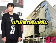 ตำรวจเริ่มเดินหน้าเข้าตรวจค้นและยึดทรัพย์ตึก YG เพื่อสืบสวนคดียางฮยอนซอก