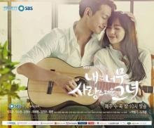 "SBS ปล่อยไฮไลท์คลิปซีรี่ย์ ""My Lovely Girl"" ก่อนออนแอร์วันนี้"