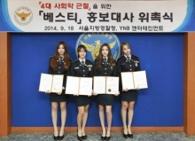 4 สาววง Bestie ได้รับแต่งตั้งเป็นทูตรณรงค์เพื่อลดความรุนแรงในสถานศึกษา