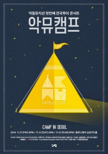 YG Entertainment เผยโปสเตอร์คอนเสิร์ตเดี่ยวครั้งแรกของ AKMU