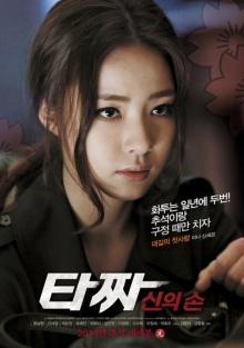 """""""ชินเซคยอง"""" เผย ต้นสังกัดไม่เห็นด้วย กับการรับเล่นเรื่อง """"Tazza 2"""""""