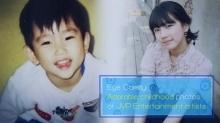 รวมภาพ! วัยเด็ก น่ารักๆ ของ ไอดอล JYP