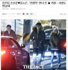 THE FACT แฉ ! คู่รัก คนดังเกาหลี คู่ใหม่ คือ...!?