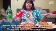 """""""ยางซูบิน"""" ไอดอลสายกินชาวเกาหลี สวมเสื้อลายดอก กินอาหารไทยต้อนรับสงกรานต์"""