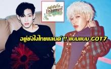แบมแบม GOT7 จะโชว์ความเป็นไทยยังไง รอติดตาม !!