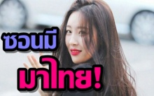ซอนมีบินร่วมงานที่ประเทศไทย!!