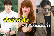 3 ไอดอลเกาหลี สัญชาติไทย โพสต์ส่งกำลังใจเหตุการณ์ #13ชีวิตติดถ้ำ