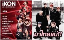 ผู้จัดประกาศแล้ว iKON มาไทยแน่นอน!