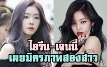 ไอรีน Red Velvet เปิดเผยมิตรภาพระหว่างเธอกับ เจนนี่ BLACKPINK (คลิป)
