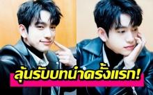 จินยอง GOT7 ลุ้นรับบทพระเอกครั้งแรก!! ในซีรี่ย์เรื่องใหม่ ทางช่อง tvN