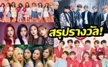 สรุปรางวัลผู้ชนะในงาน 2018 MBC Plus X Genie Music