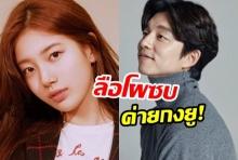 ซูจี โบกมือลา JYP ลือโผซบค่ายเดียวกับ กงยู!