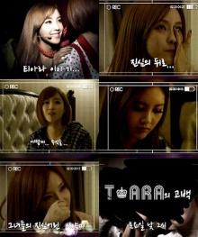 """""""คำสารภาพของ T-ara?"""""""