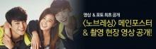 No Breathingผลงานเรื่องใหม่ของหนุ่มหน้าหวานอี จองซอก