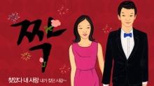 ช็อค!สาวเกาหลี ฆ่าตัวตาย กลางรายการ เรียลิตี้หาคู่