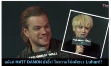 แม้แต่ Matt Damon ยังอึ้งในความโด่งดังของ Luhan!!