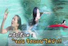 จอน จีฮยอน โชว์ทักษะการแสดงใต้น้ำสุดทึ่ง!! (มีคลิป)