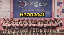 ปัญหาที่ใหญ่ที่สุดของ Idol School (아이돌학교) คือ ความหลอกลวง!