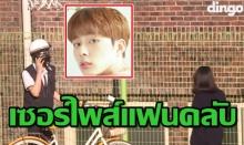 ลูกเจี๊ยบ ยูซอนโฮ ปลอมตัว พนักงานส่งไก่เดลิเวอรี่ เพื่อเซอร์ไพส์แฟนคลับ (มีคลิป)