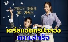 ความสำเร็จ What's Wrong With Secretary Kim นักแสดง-ทีมงานเตรียมจัดทริปฉลอง!