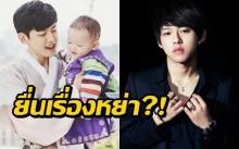 สื่อรายงาน 'ดงโฮ' อดีตเมมเบอร์วง U-KISS แยกกันอยู่กับภรรยาและลูกชาย!