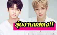 """ลื่อหึ่ง! Wanna One """"คังแดเนียล-องซองอู"""" เตรียมเล่นละครในปี 2019"""