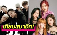 ตรงมั้ย!? ซึงรี เปรียบเทียบสมาชิกวง BLACKPINK กับเพื่อนร่วมวง BIGBANG