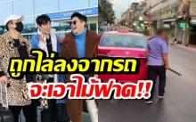 ฉาวอีก! แท็กซี่ไทยไล่ พิธีกรชื่อดังชาวเกาหลีและเพื่อน แถมจะเอาไม้ไล่ฟาด!!