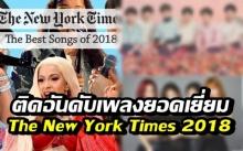 ครั้งแรกของ KPOP สองวงไอดอลเกาหลีติดอันดับเพลงยอดเยี่ยม The New York Times 2018